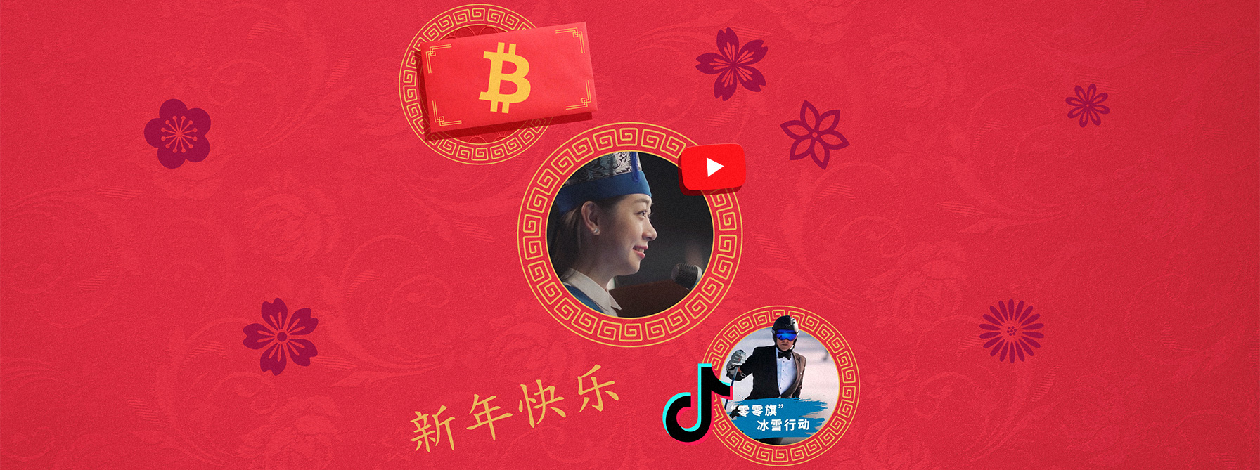 Chinese New Year - the year of the finance brand
